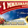 Нижегородец стал  миллионером в новогоднюю ночь